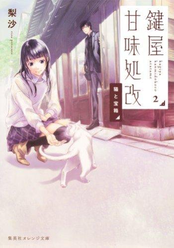 鍵屋甘味処改 2 猫と宝箱 (集英社オレンジ文庫)