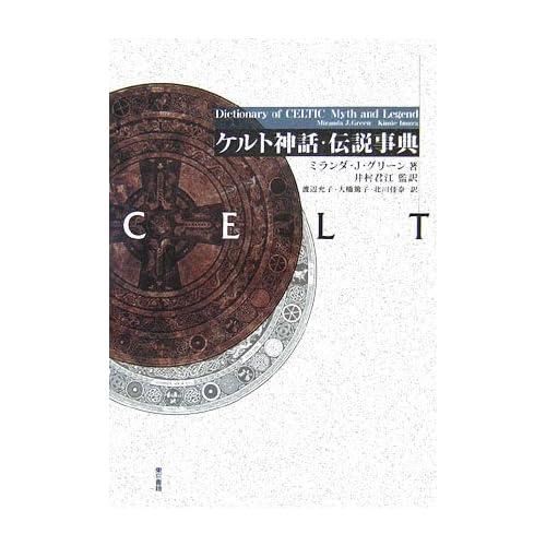 ケルト神話・伝説事典