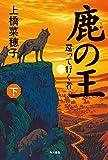 鹿の王 下 ‐‐還って行く者‐‐ (角川書店単行本)