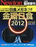 Newton (ニュートン) 臨時増刊 金環日食2012 2012年 05月号 [雑誌]