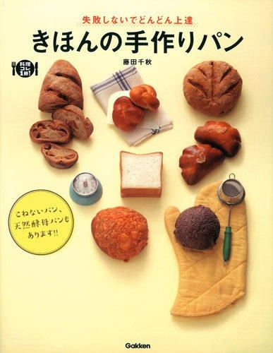 きほんの手作りパン: 失敗しないでどんどん上達 (料理コレ1冊!)
