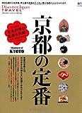 Discover Japan TRAVEL 京都の定番 (エイムック 2594)