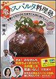 愛のスパルタ料理塾 定番レシピにひと工夫でこんなにおいしい!