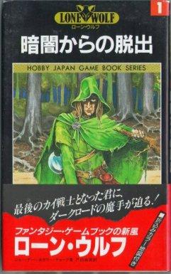 ローン・ウルフ (1) (ホビージャパン・ゲームブックシリーズ)