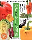 野菜まるごと大図鑑―知る!食べる!育てる
