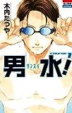 男水! 1 (花とゆめCOMICS)
