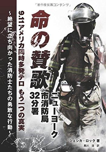 命の賛歌 ニューヨーク市消防局32分署