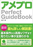 アメブロ Perfect GuideBook