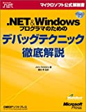 .NET&Windowsプログラマのためのデバッグテクニック徹底解説 (マイクロソフト公式解説書)