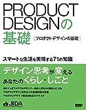 プロダクトデザインの基礎 スマートな生活を実現する71の知識