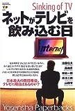 ネットがテレビを飲み込む日―Sinking of TV (洋泉社ペーパーバックス)