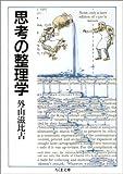思考の整理学 (ちくま文庫) (ちくま文庫)