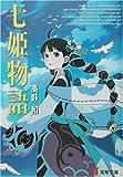 七姫物語 (電撃文庫)