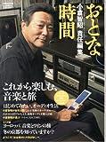 おとな時間―フジテレビ「お台場オトナPARK」オフィシャルブック (ぴあMOOK) -