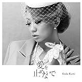 愛を止めないで [Single, Maxi] / 倖田來未 (CD - 2011)