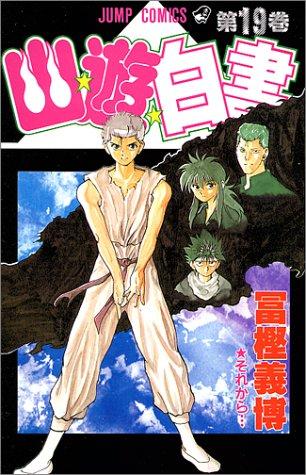 幽・遊・白書 19 (ジャンプ・コミックス)