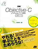 詳細! Objective-C iPhoneアプリ開発 入門ノート (Oshige introduction note)