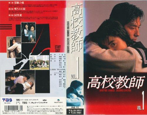 高校教師 VOL.1 [VHS]