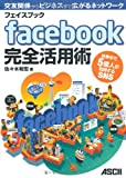 フェイスブック facebook 完全活用術 世界中で5億人が利用するSNS