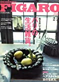 madame FIGARO japon (フィガロジャポン) 2008年 2/20号 [雑誌]