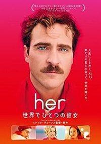 her/世界でひとつの彼女 -HER-