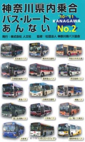 神奈川県内乗合バス・ルートあんない〈NO.2〉'10‐'11