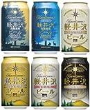 軽井沢 浅間高原ビール 飲み比べセット 350ml×24本 各4本  (クリア、ダーク、プレミアムクリア、プレミアムダーク、ブラック、ヴァイス)