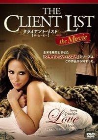クライアント・リスト -THE CLIENT LIST-
