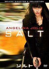 ソルト -SALT-