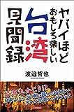 ヤバイほど面白楽しい台湾見聞録