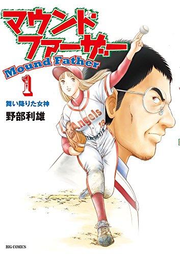 マウンドファーザー 1 (ビッグコミックス)