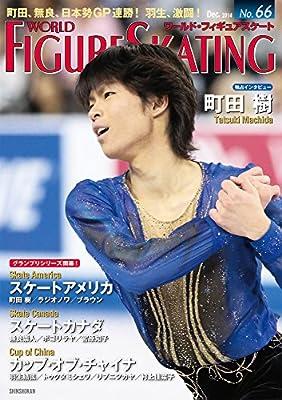 ワールド・フィギュアスケート 66