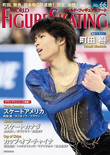 ワールド・フィギュアスケート 66 -