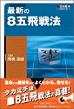 最新の8五飛戦法 (プロ最前線シリーズ)