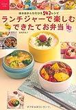 ランチジャーで楽しむできたてお弁当 ~ほかほか&ひえひえ 143レシピ~ (タツミムック)