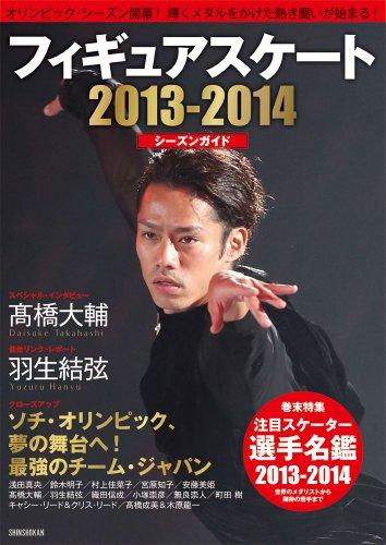 フィギュアスケート 2013-2014シーズンガイド