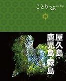 ことりっぷ 屋久島・鹿児島・霧島 (国内|観光・旅行ガイドブック/ガイド)
