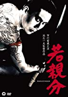 若親分 [DVD]