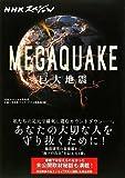 NHKスペシャル MEGAQUAKE巨大地震―あなたの大切な人を守り抜くために!