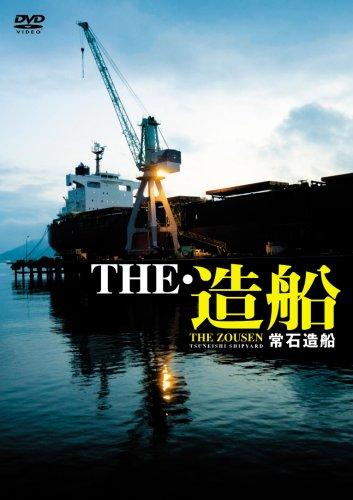 THE・造船 常石造船 [DVD]