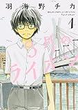 3月のライオン (1) (ジェッツコミックス)