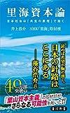 里海資本論 日本社会は「共生の原理」で動く (角川新書)