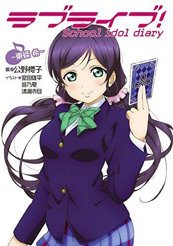 ラブライブ! School idol diary ~東條希~<ラブライブ! School idol diary data-recalc-dims=