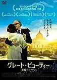 グレート・ビューティー 追憶のローマ [DVD] 北野義則ヨーロッパ映画ソムリエのベスト2014第10位