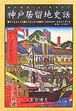 神戸居留地史話―神戸開港140周年記念