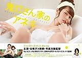 鬼灯さん家のアネキ ディレクターズ・カット Blu-ray