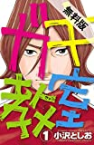 ガキ教室 1【期間限定 無料お試し版】 (少年チャンピオン・コミックス)
