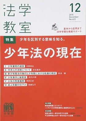 法学教室 2015年 12 月号 [雑誌]