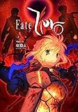 Fate/Zero Vol.4 -煉獄の炎- (書籍)