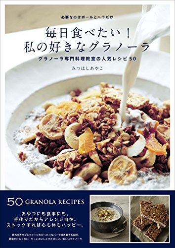 毎日食べたい! 私の好きなグラノーラ
